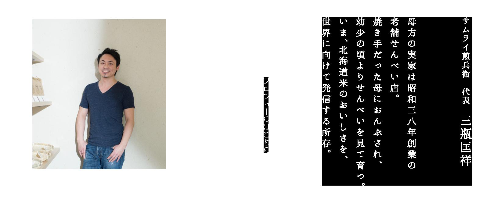 サムライ煎兵衛 代表 三瓶